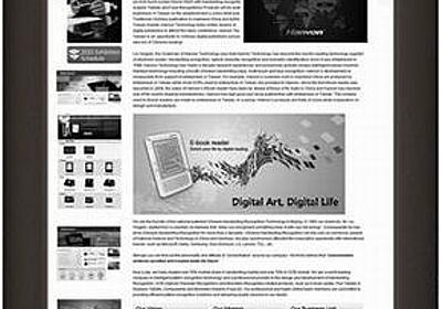 Hanvonが新技術を解き放つ - ITmedia eBook USER