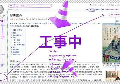 Wikipediaが10年ぶりにデザイン変更 コンテンツに集中しやすい見た目に - ねとらぼ