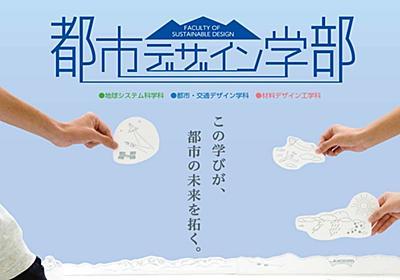 富山大が土木系学科を新設、国立大で36年ぶり|日経コンストラクション