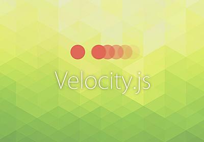 Javascriptのアニメーション処理を高速化するプラグインVelocity.jsの使い方 | Tips Note by TAM