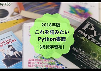 2018年版、これを読みたいPython書籍 機械学習6選:機械学習の概念からPythonでの実装・データ分析関連知識まで、PyQ運営のコメント付きで紹介します。 - PyQオフィシャルブログ