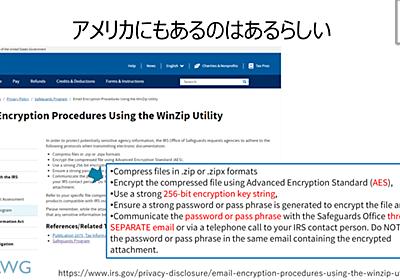 """セキュリティ的にはパスワード付きもリンクも変化なし """"変""""と言われる日本独自のPPAPの使われ方 - ログミーTech"""