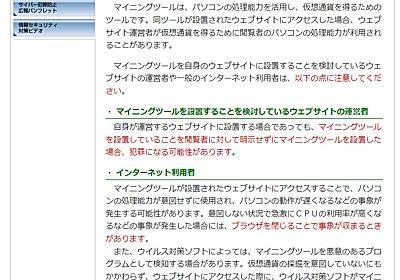 コインマイナーをサイトに設置して犯罪になる条件とは? 警察庁と神奈川県警に問い合わせてみた - INTERNET Watch