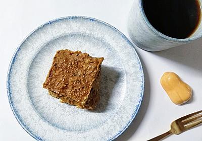 罪悪感ゼロ パンプキンプロテインケーキ - ツレヅレ食ナルモノ