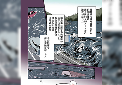あぶくま君による「15才の時に東日本大震災で家族を亡くし、天涯孤独の身になり東京でホームレスになった話」 - Togetter