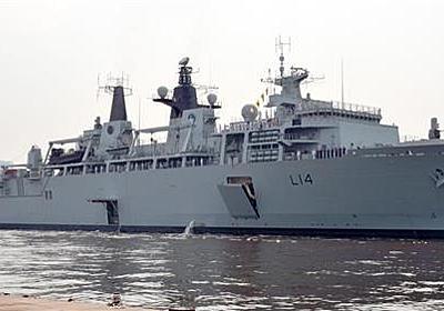 「ガンダムは搭載していません」 英海軍揚陸艦「アルビオン」入港で大使館が粋なツイート - 産経ニュース