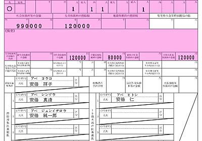 マイナンバーで刷新された平成28年分 源泉徴収票の見方を理解しよう  - INTERNET Watch