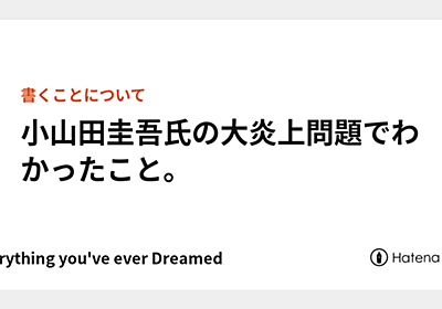 小山田圭吾氏の大炎上問題でわかったこと。 - Everything you've ever Dreamed