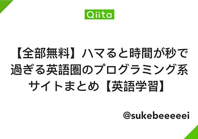 【全部無料】ハマると時間が秒で過ぎる英語圏のプログラミング系サイトまとめ【英語学習】 - Qiita