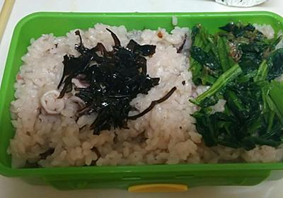 ボイルやりイカで混ぜご飯弁当。 - 生き物にまみれて暮らす主婦レポート in 東京