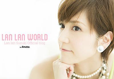 心からのご冥福をお祈りいたします | 鈴木蘭々オフィシャルブログ「Lan Lan World」Powered by Ameba