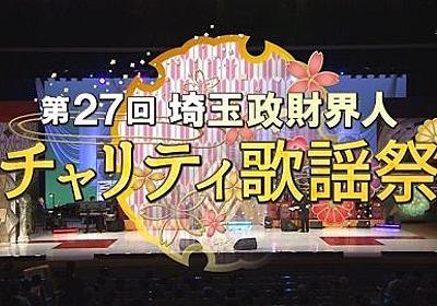 これがサイタマンドリームだ、埼玉の奇祭「埼玉政財界人チャリティ歌謡祭(2018)」 : 市況かぶ全力2階建