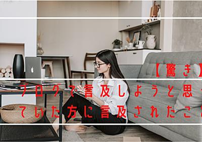 【驚き】ブログで言及しようと思っていた方に言及されたこと - 歩く_草花_想う by tadashian