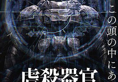 虐殺器官:17年2月3日公開へ 新スタジオで製作 - MANTANWEB(まんたんウェブ)