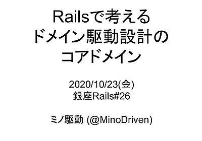 Railsで考えるドメイン駆動設計のコアドメイン - Speaker Deck