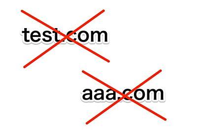 test.comやaaa.comをテストデータに使うのはやめましょうという話