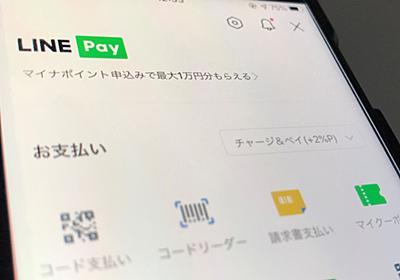 LINE Pay、ゆうちょ銀の連携停止と不正引き出し被害を公表 - ケータイ Watch