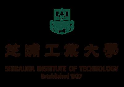 芝浦工業大学がデジタル学修歴証明書発行を開始