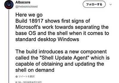 Microsoft、Windows 10開発版でシェルとベースを分離する取り組み開始か | マイナビニュース
