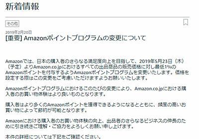 """「えげつない」 Amazon、1%ポイント付与を""""強制"""" 出品者が費用負担、批判相次ぐ - ITmedia NEWS"""