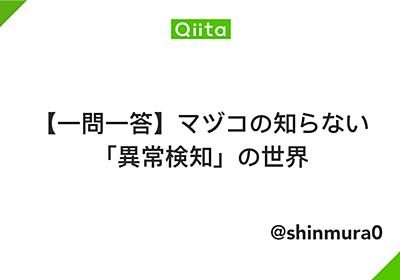 【一問一答】マヅコの知らない「異常検知」の世界 - Qiita