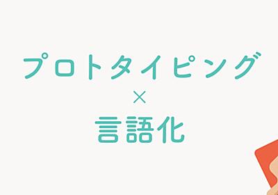 20ものプロトタイプと言語化の両輪でアプリをリニューアルしました sagaraya note