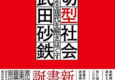 コラム別に読む : 紋切型社会 [著] 武田砂鉄 - 永江朗 | BOOK.asahi.com:朝日新聞社の書評サイト