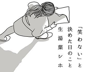 「ニコニコする」癖を(だいぶ)やめた|文・生湯葉シホ #わたしがやめたこと - はたらく気分を転換させる|女性の深呼吸マガジン「りっすん」