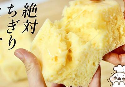 ふっかふか〜!洗い物なしでレンチン3分半の手作りおやつ「究極の蒸しパン」爆誕!レシピの決め手は… | Gourmet Biz-グルメビズ-