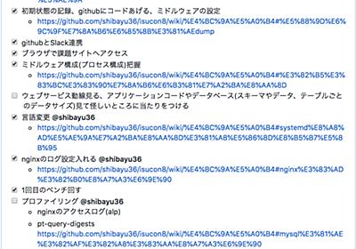 ISUCON8予選を突破した - $shibayu36->blog;