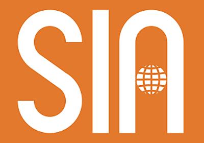 ネットの誹謗中傷 | セーファーインターネット協会 Safer Internet Association(SIA)