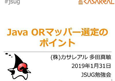 Java ORマッパー選定のポイント #jsug