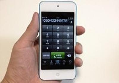 050plusでiPod touchを電話(iPhone)化する際に注意すべきポイント4つ