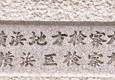痛いニュース(ノ∀`) : 川崎市の多摩川での少年遺体事件 逮捕の4人不起訴に - ライブドアブログ
