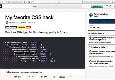 CSSで実装したレイアウトの構造や階層を簡単に確認できる、私のお気に入りのCSSハック -My favorite CSS hack | コリス
