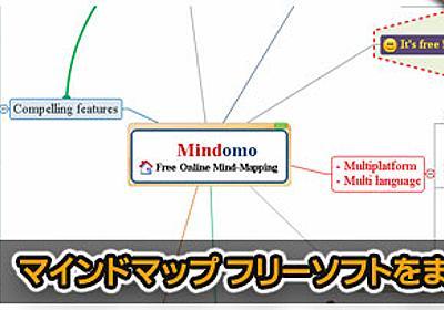 マインドマップフリーソフト5つまとめて比較|WEBマーケティングブログ