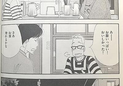"""『きのう何食べた?』14巻 第106話 p.36が素晴らしかった。""""子どもがいなくても家族""""を1ページで描いてる - 斗比主閲子の姑日記"""