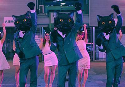 猫っぽい振り付けがかわいい! ヤマト運輸が「ネコふんじゃった」をダンスミュージックにリメイク - ねとらぼ