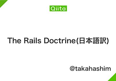 The Rails Doctrine(日本語訳) - Qiita