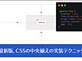 CSSの中央揃えで、最も万能で信頼できる実装テクニック   コリス