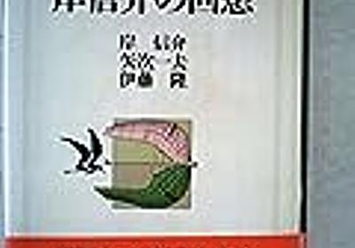 合理的政治人としての岸信介 - himaginary's diary