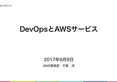 GitHubとクラスメソッド勉強会資料_DevOpsとAWS