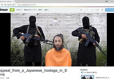 「すぐ助けて」ネット上に新映像 安田純平さんか、窮状訴え - 共同通信