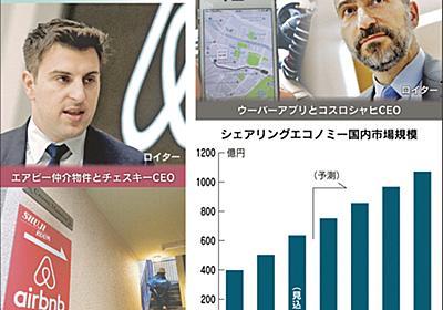 信頼もシェアできるか 本社コメンテーター 村山恵一 :日本経済新聞