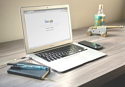 【2019最新版SEO】Googleの200の検索アルゴリズムを一挙公開!! - あきらめるな、特化ブロガー!