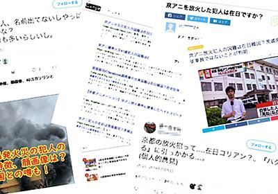 京アニ火災「犯人は在日?」を根拠なく拡散 トレンドブログが複数掲載、ヘイトも