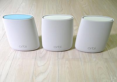 電波の悪い2Fがメッシュで改善、一軒家のネット環境が超快適に - INTERNET Watch