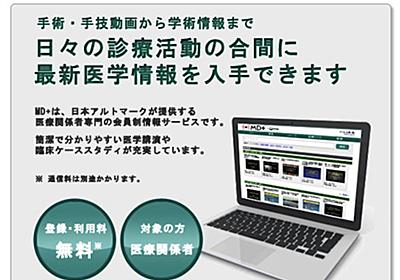 NTTドコモが日本最大の医療データベースを買収 - THE BRIDGE(ザ・ブリッジ)