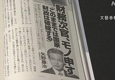 財務事務次官「バラマキ合戦のような政策論」と月刊誌で批判   NHKニュース