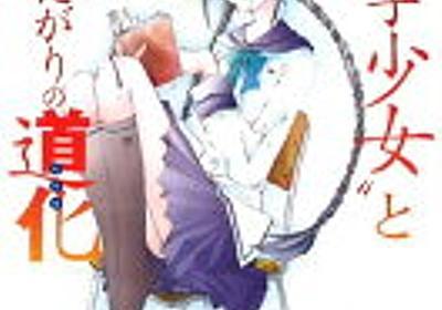 祝復活!多彩な作品を発信する野村美月さんの世界 - 読書する日々と備忘録